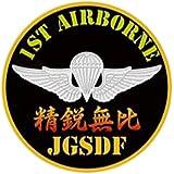 自衛隊グッズ 彫金ステッカー 陸自 AIRBORNE 空挺徽章