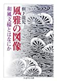 風雅の図像―和風文様とはなにか (ちくま学芸文庫)