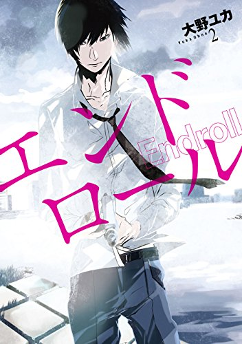 Endroll 2巻(完) (バンチコミックス)の詳細を見る