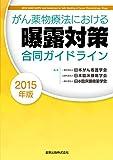 がん薬物療法における曝露対策合同ガイドライン 2015年版