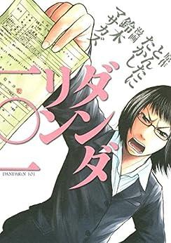 [とんたにたかし, 田島隆, 鈴木マサカズ]のダンダリン一〇一 (モーニングコミックス)