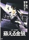 蘇える金狼 [DVD]