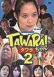 TAWARAちゃん2 [DVD]
