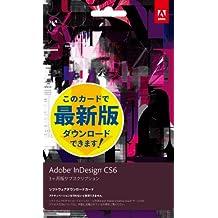 Adobe InDesign CC (最新版) 3ヶ月版 [ダウンロードカード] (旧価格品)