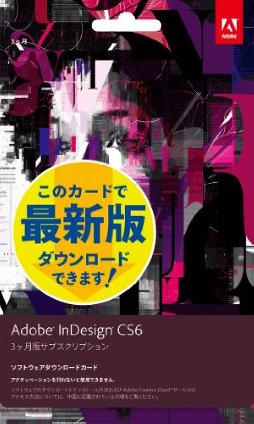 ジャーナリストスリム豚肉Adobe InDesign CC 3ヶ月版 [ダウンロードカード] (旧価格品)