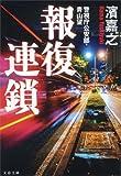 報復連鎖 警視庁公安部・青山望 (文春文庫)