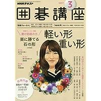 NHK囲碁講座 2017年3月号 [雑誌] (NHKテキスト)