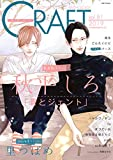 CRAFT vol.81―ORIGINAL COMIC ANTHOLOGY (H&C Comics)