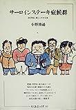 サーロインステーキ症候群―医学的に楽しくやせる本 (1983年) (ちくまぶっくす〈46〉)