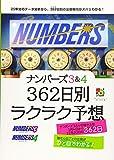 ナンバーズ3&4 362日別ラクラク予想 (超的シリーズ) 画像
