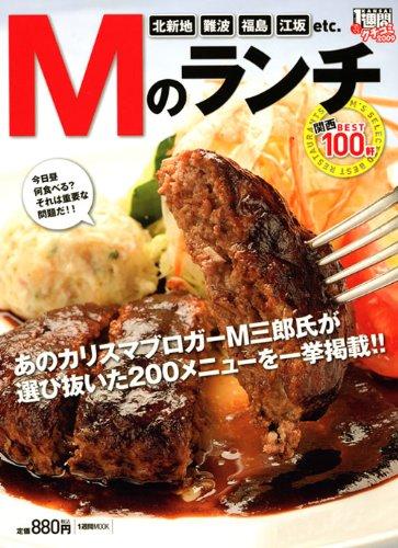 クチコミ1週間2009  Mのランチ 関西BEST100軒 (1週間MOOK)
