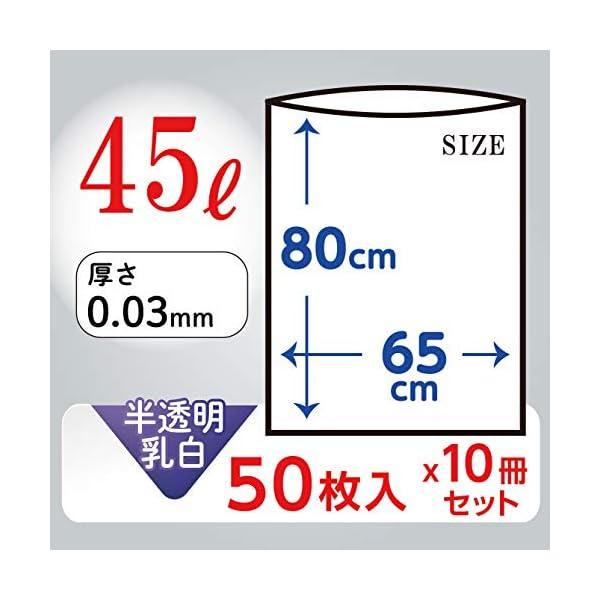 日本技研工業 ゴミ袋 半透明乳白 45L 厚み...の紹介画像4