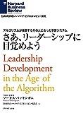さあ、リーダーシップに目覚めよう DIAMOND ハーバード・ビジネス・レビュー論文