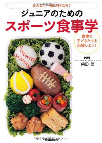 ジュニアのためのスポーツ食事学