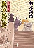 黄金色の雲-口入屋用心棒 (42) (双葉文庫)