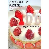 とびきりスイーツ見つけた!―ケーキ屋さん食べ歩きマニアのための、「味力」のパティスリー厳選大紹介! (MARBLE BOOKS)