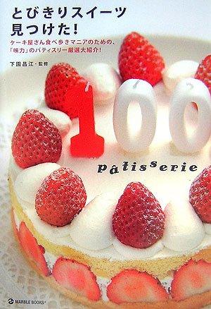 とびきりスイーツ見つけた!―ケーキ屋さん食べ歩きマニアのための、「味力」のパティスリー厳選大紹介! (MARBLE BOOKS)の詳細を見る