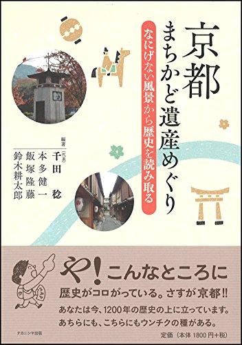 京都 まちかど遺産めぐり―なにげない風景から歴史を読み取るの詳細を見る