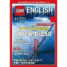 [音声DL付き]CNN ENGLISH EXPRESS 2017年11月号