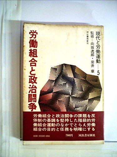 現代と労働運動〈5〉労働組合と政治闘争 (1973年)の詳細を見る