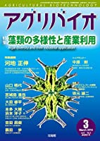 月刊 アグリバイオ 2019年3月号 (藻類の多様性と産業利用)