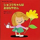 Chocolat Story Book ショコラちゃんは おはなやさん (講談社の幼児えほん)