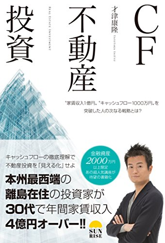 CF不動産投資〜家賃収入1億円 キャッシュフロー1000万円を突破した人の次なる戦略とは?〜