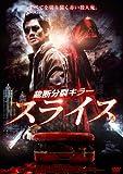 裁断分裂キラー スライス[DVD]