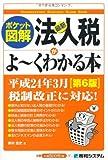 ポケット図解 最新法人税がよ~くわかる本[第6版]