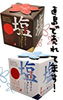 直島 塩チョコレート BOX (直島 ホワイト 塩チョコレート BOX)
