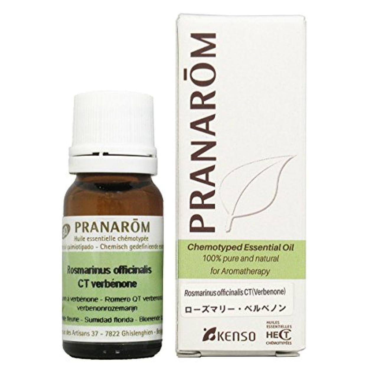 誇りシャーロットブロンテ現金プラナロム ローズマリーベルベノン 10ml (PRANAROM ケモタイプ精油)