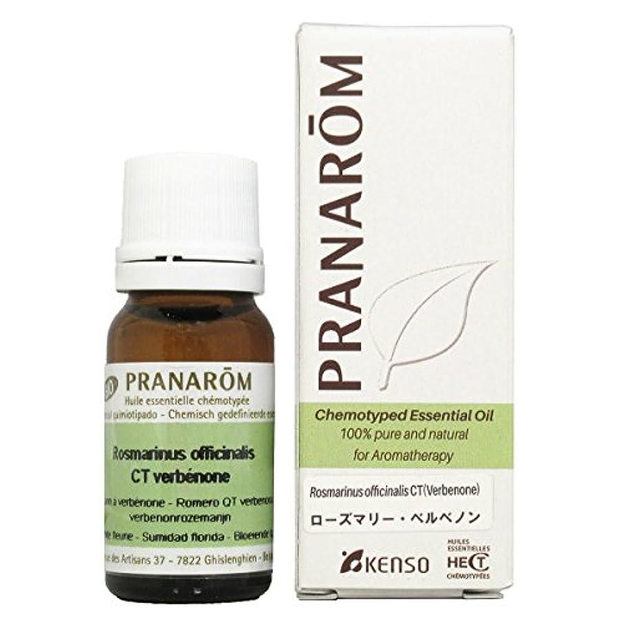 優遇ジャベスウィルソン粘性のプラナロム ローズマリーベルベノン 10ml (PRANAROM ケモタイプ精油)