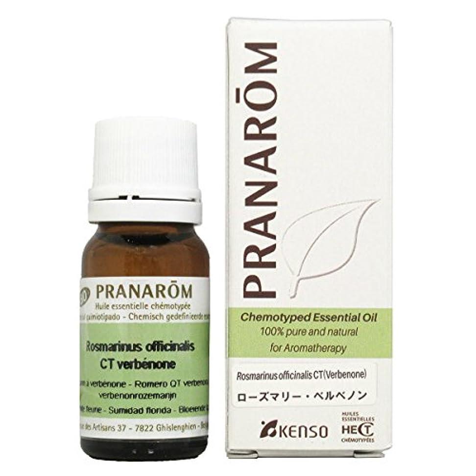 シュートゲインセイ退却プラナロム ローズマリーベルベノン 10ml (PRANAROM ケモタイプ精油)