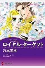 ロイヤル・ターゲット ヴァシュミラの至宝 (ハーレクインコミックス) Kindle版