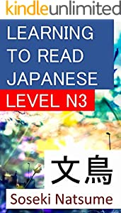 Learning to Read Japanese: Level N3: Japanese Short Stories 文鳥