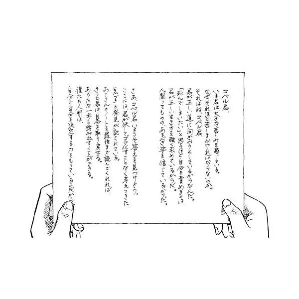 漫画 君たちはどう生きるかの紹介画像13