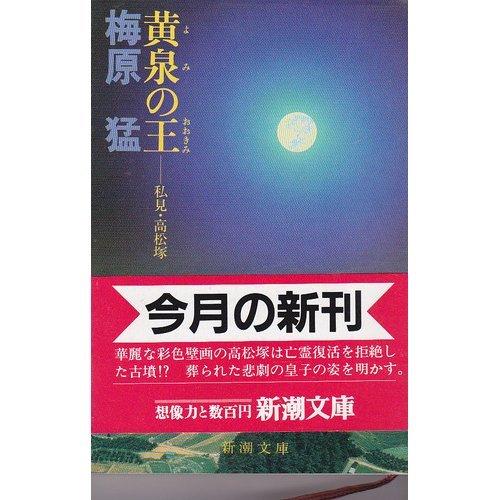 黄泉(よみ)の王(おおきみ)―私見・高松塚 (新潮文庫)の詳細を見る