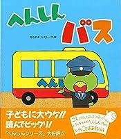 へんしんバス (新しいえほん)