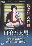 Kabuki Theatre - Shiranami Gonin Otoko: The Five Bandits by ONOE Kikugoro VII