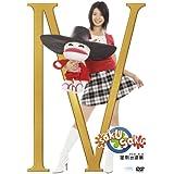 saku saku Ver.4.0 定刻の逆襲 [DVD]