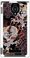 AQUOS PHONE Xx 302SH アクオスフォン ダブルエックス ケース ip1030 和柄 龍 ドラゴン 雷神 雲 ハード ケース カバー ジャケット softbank