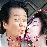 """""""ポルノの帝王 久保新二"""