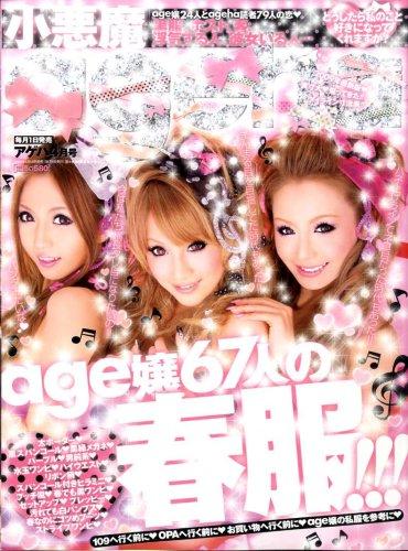 小悪魔 ageha (アゲハ) 2009年 04月号 [雑誌]の詳細を見る