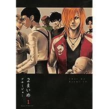2まいめ(1) (ITANコミックス)