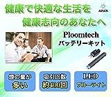 【AZUCK】 新型 PloomTech(プルームテック) カートリッジ対応 電子タバコ バッテリーキット (大容量 280mAh 400パフ オートスイッチ式 互換 バッテリー) 日本語説明書 & 1年保証付き