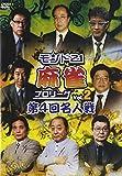 モンド21麻雀プロリーグ 第4回名人戦 Vol.2[DVD]