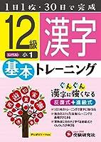 小学 基本トレーニング 漢字12級: 1日1枚・30日で完成