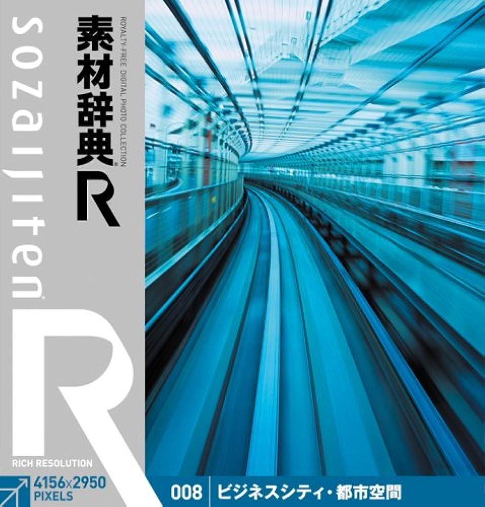 ディレクトリくしゃくしゃ損傷素材辞典[R(アール)] 008 ビジネスシティ?都市空間