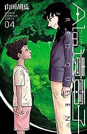 AIの遺電子 RED QUEEN 4 (少年チャンピオン・コミックス)