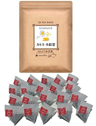 (ノンカフェイン)カモミール紅茶20 TB入